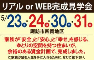リアルorWEB完成見学会