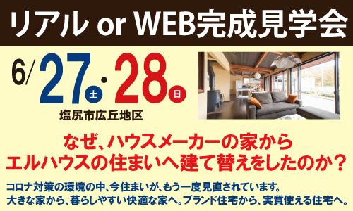 WEB完成見学会エルハウス