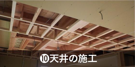 天井の施工