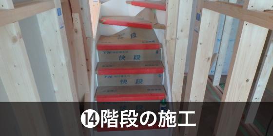 階段の施工
