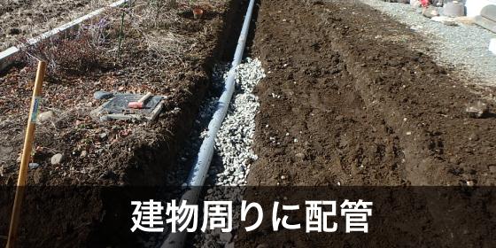 建物廻りに配管