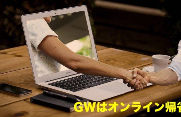 オンライン(パソコン)帰省
