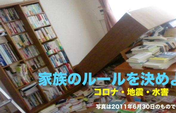 長野中部地震で倒れる本棚