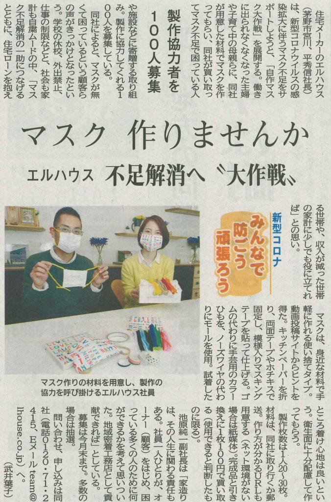 長野日報新聞記事
