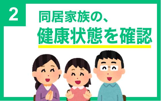 同居家族の健康状態を確認