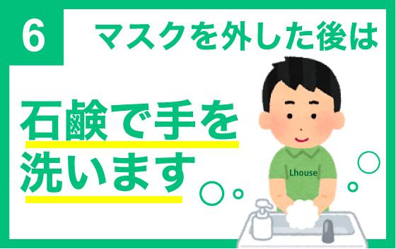 石鹸で手を洗います