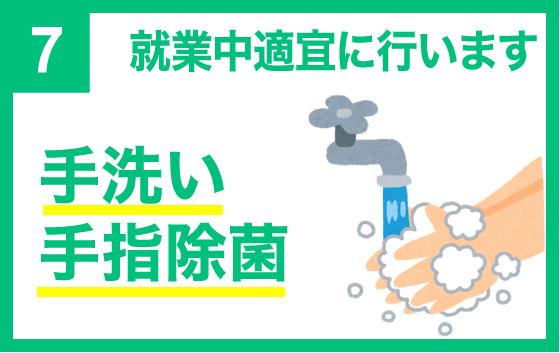手洗い手指除菌を就業中適宜に行います