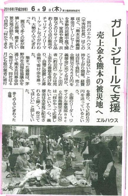 茅野市民新聞