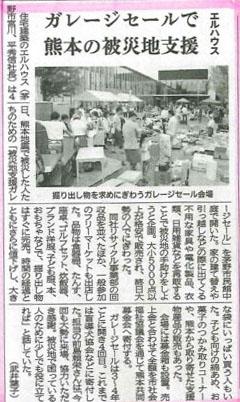 長野日報新聞