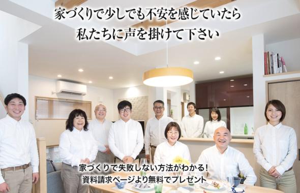 諏訪・松本の工務店エルハウスのメンバー