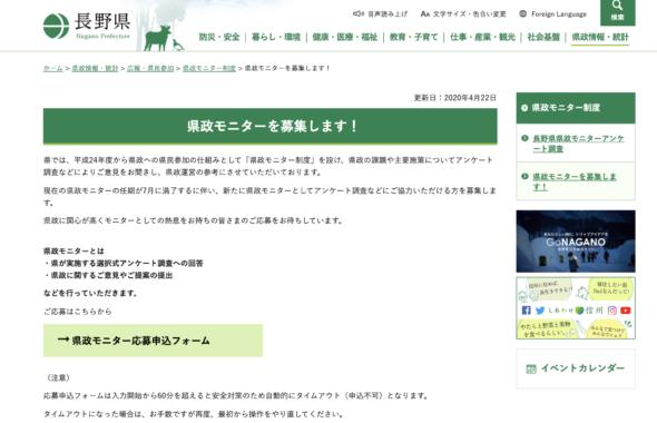 長野県政モニターのホームページ