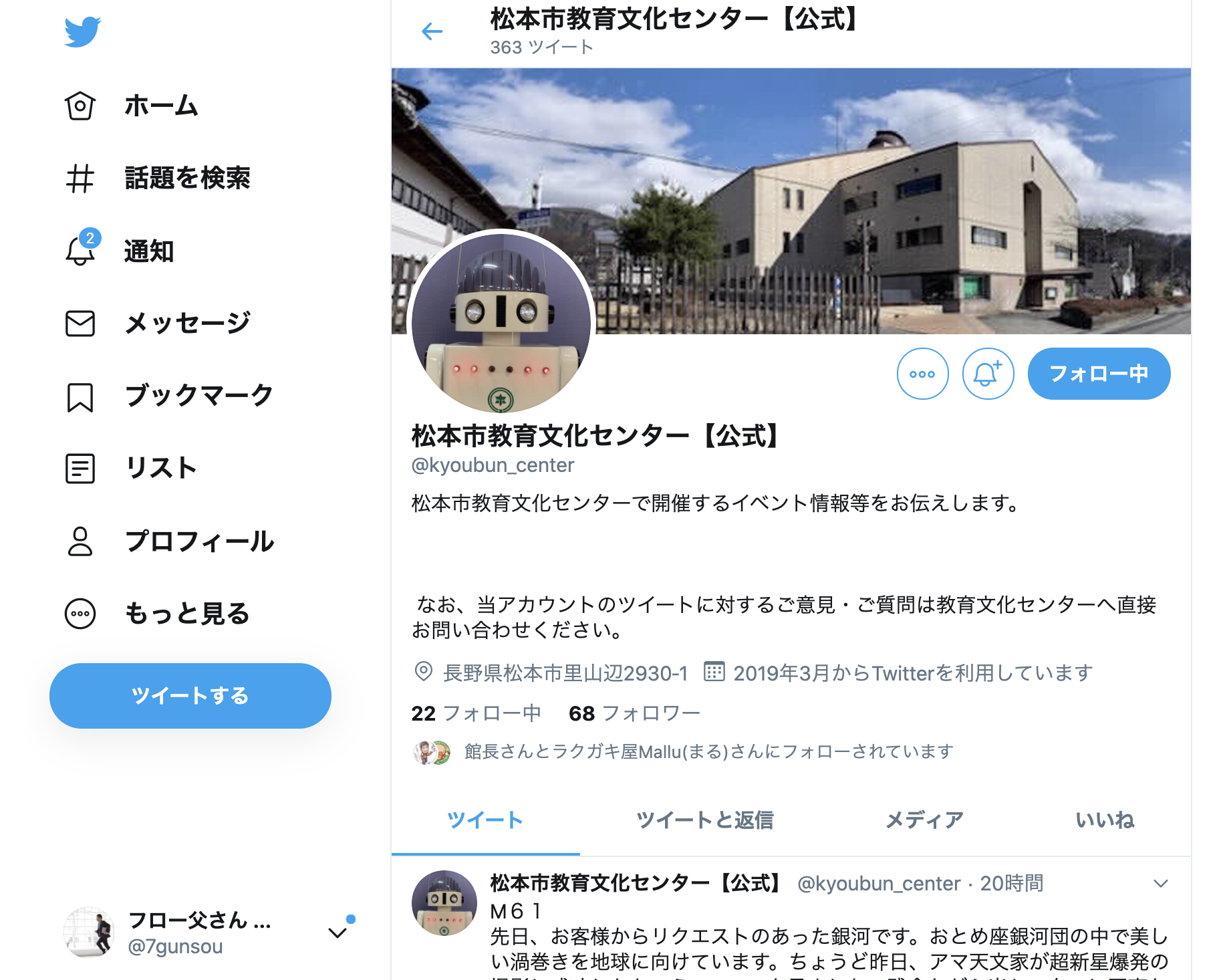 松本市教育文化センターのツイッター