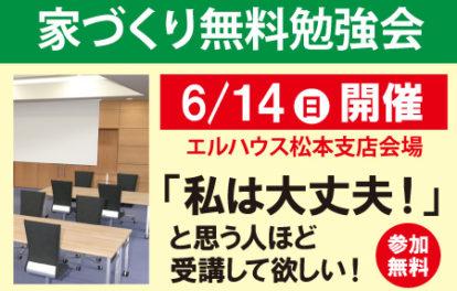 家づくり無料勉強会エルハウス松本支店