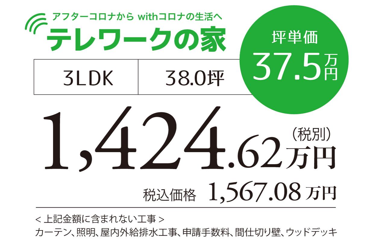 テレワークの家価格