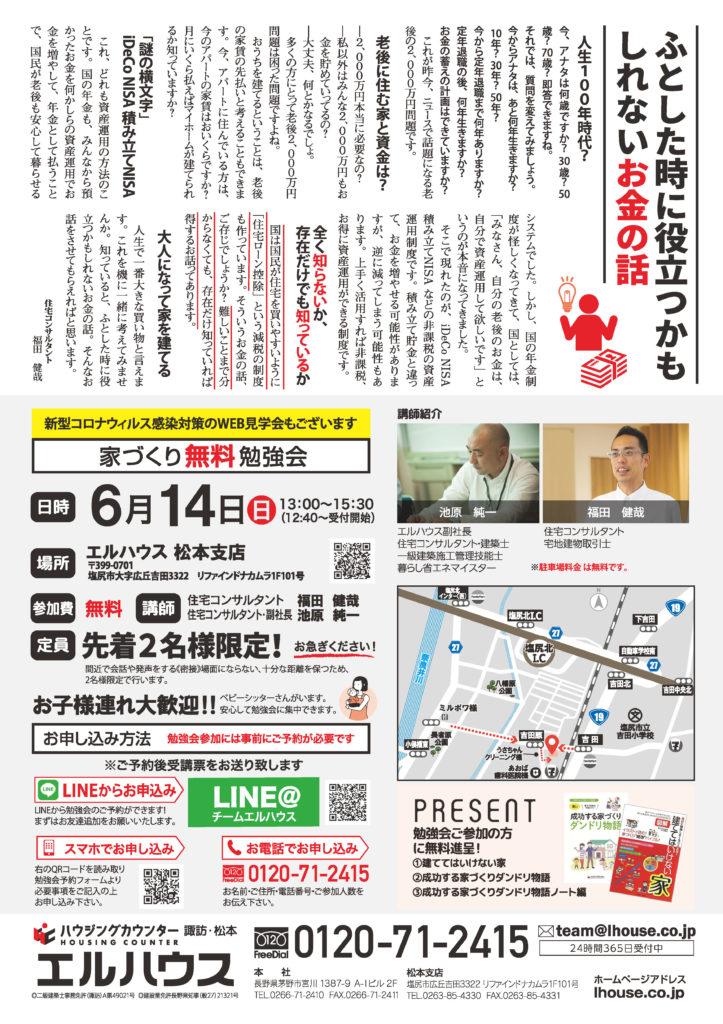 松本塩尻地域大事な家族の命を守る家づくり勉強会チラシ