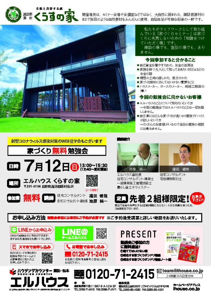 諏訪郡原村 リアルORオンライン家づくり無料勉強会
