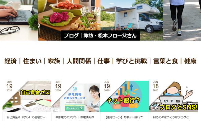 ブログ|諏訪・松本フロー父さん