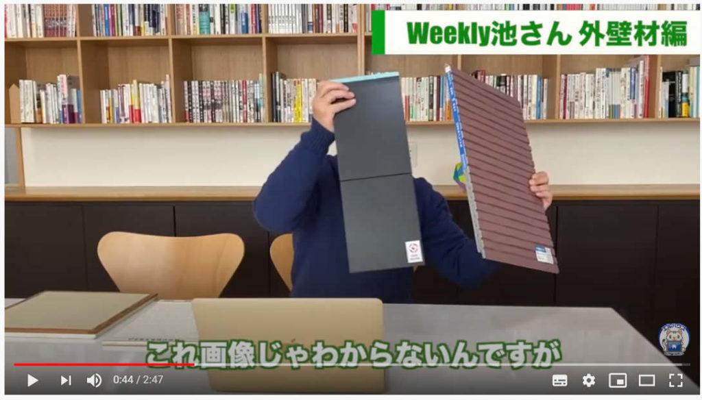 ガルバリウム鋼板を動画で解説エルハウス