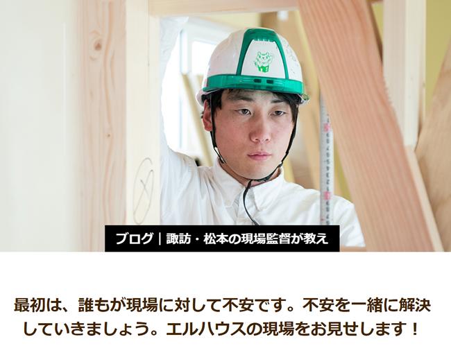 ブログ諏訪・松本地域の工務店エルハウスの現場を公開
