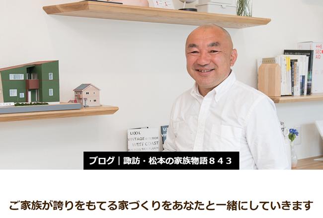エルハウス副社長ブログ諏訪・松本の家族物語843