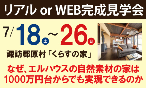 諏訪郡原村リアルWEB完成見学会