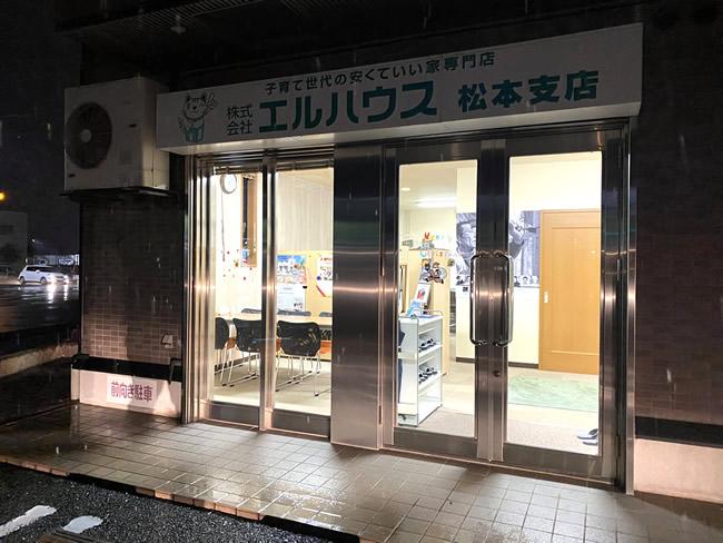 エルハウス松本支店