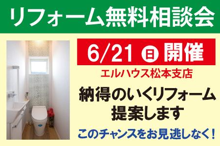 諏訪松本地域エルハウスリフォーム無料相談会