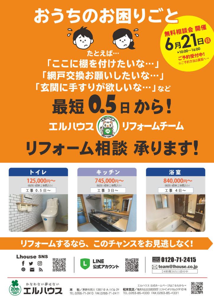 エルハウス松本支店リフォーム相談会チラシ