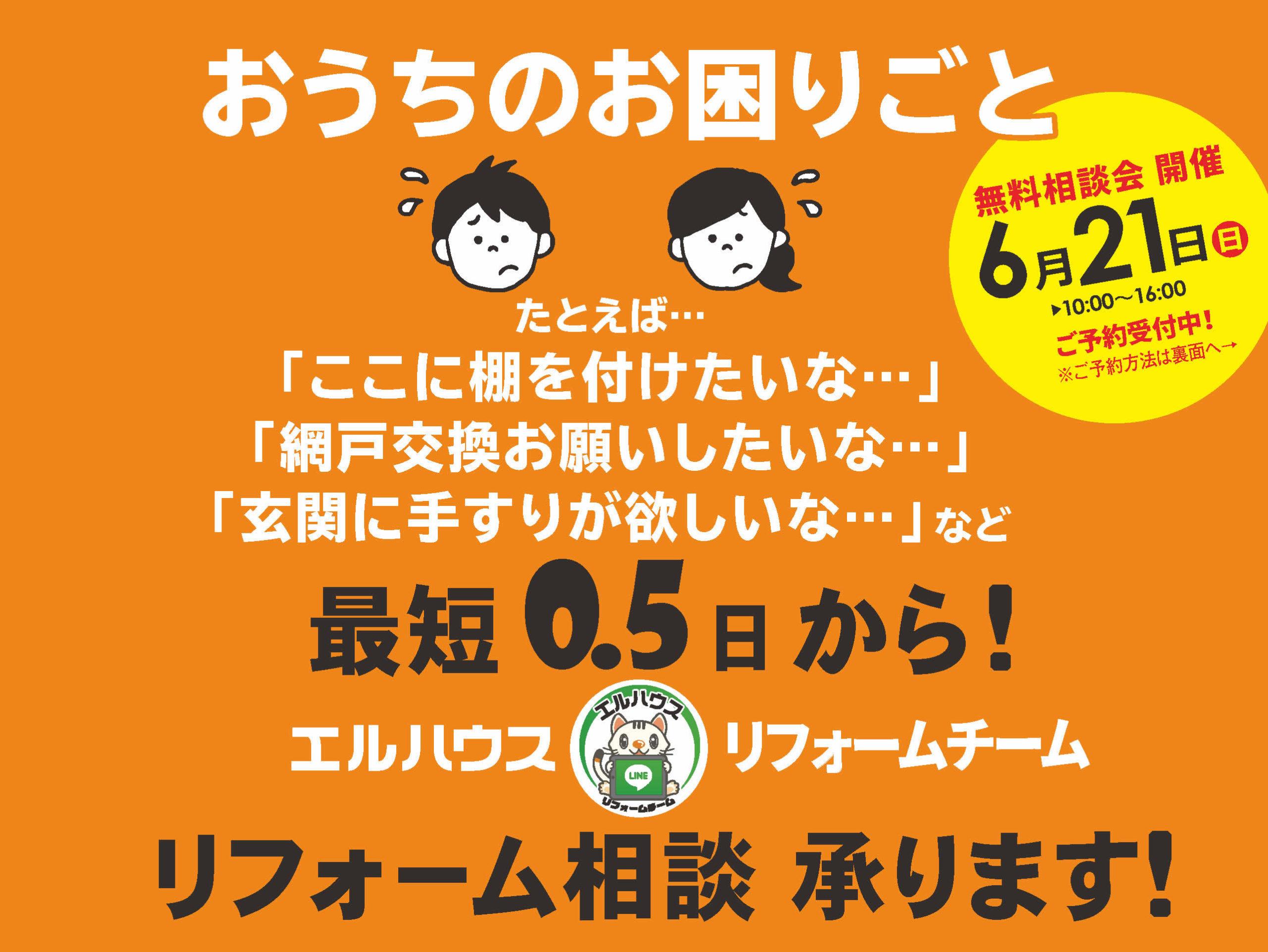 エルハウス松本支店リフォーム相談会