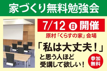 エルハウス家づくり無料勉強会7月