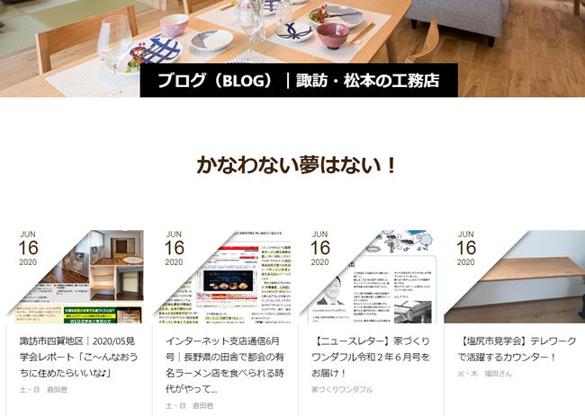 諏訪・松本の工務店ブログかなわない夢はない!