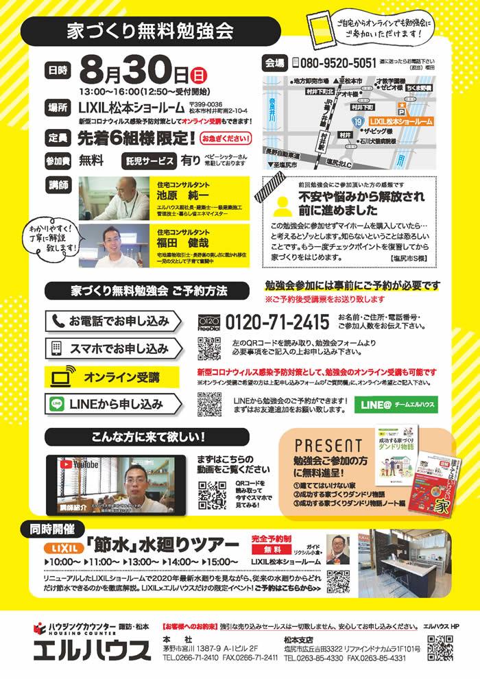 松本市家づくり無料勉強会