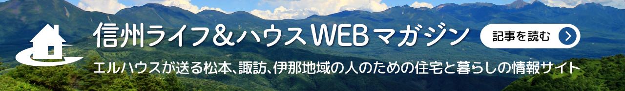 信州ライフ&WEBマガジン