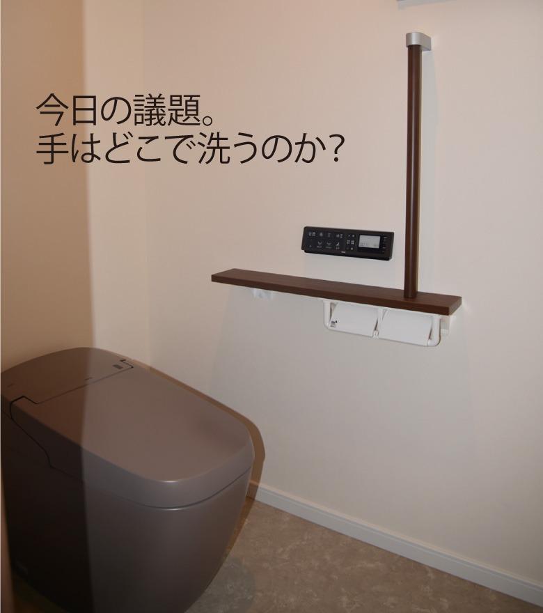 エルハウス施工事例トイレ