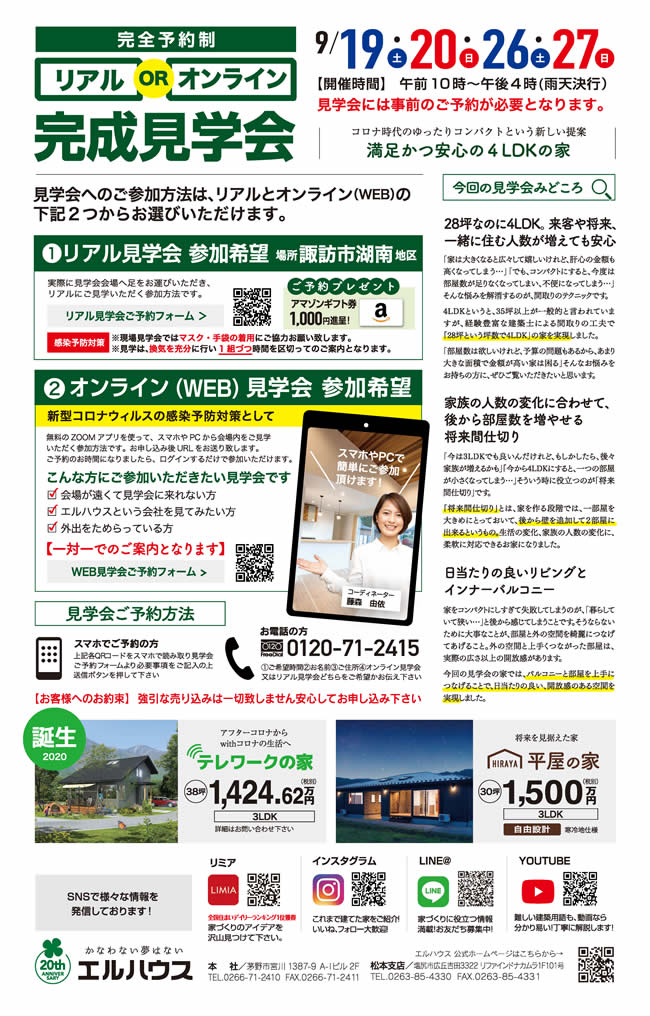 諏訪市リアルORオンライン(WEB)完成予約見学会