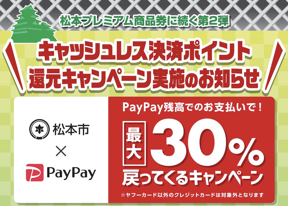 松本 市 paypay