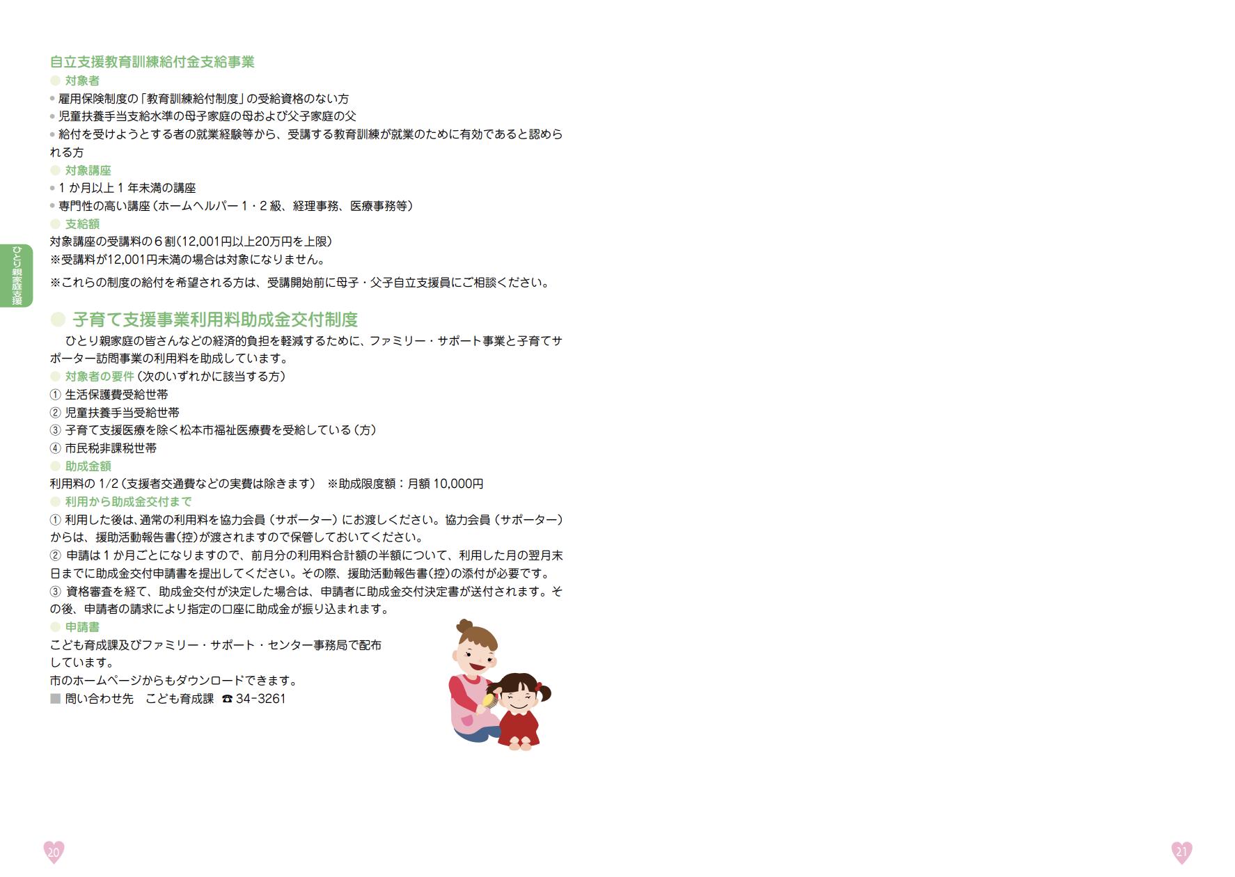 松本市子育てガイドブック