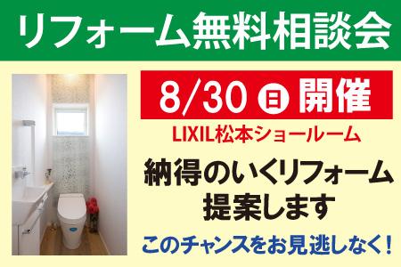 リフォーム無料相談会LIXIL松本