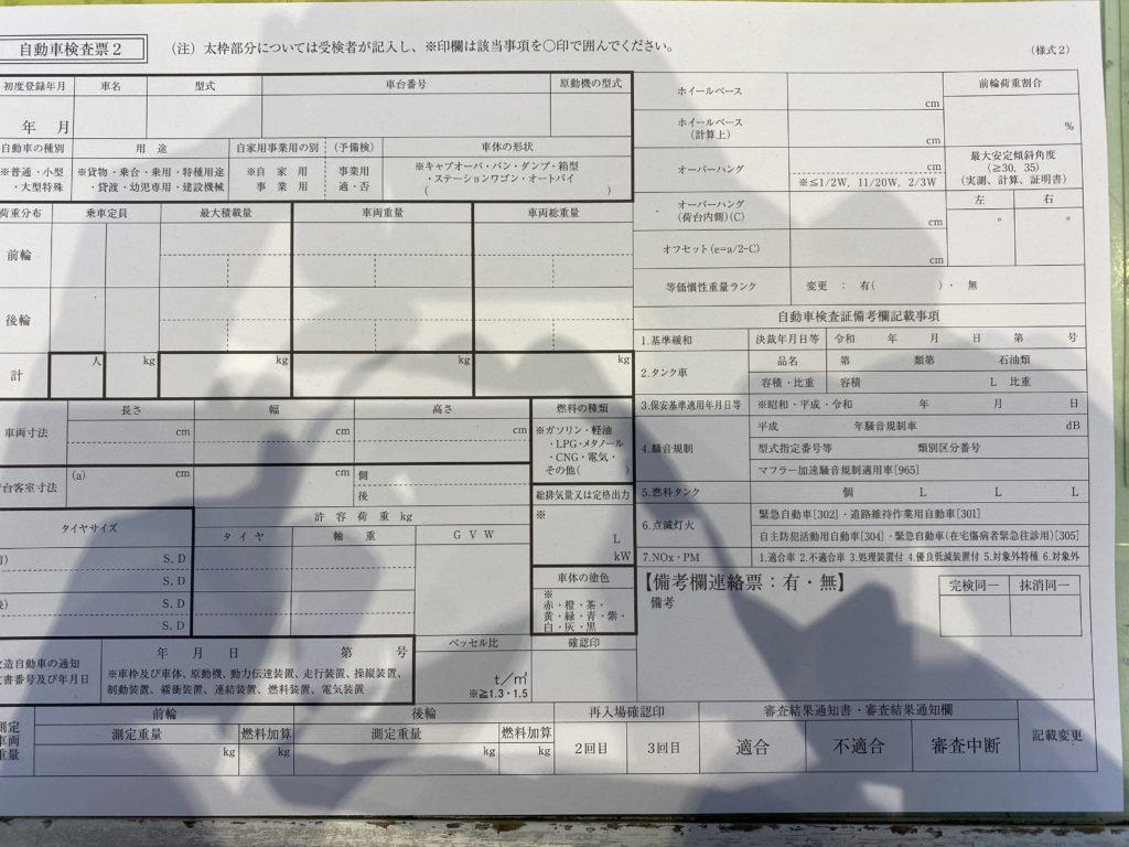 自動車検査表2
