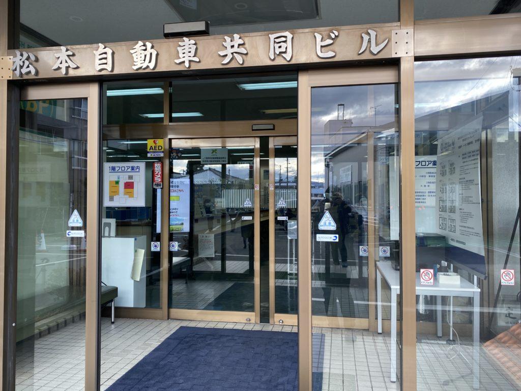 松本自動車共同ビル入り口