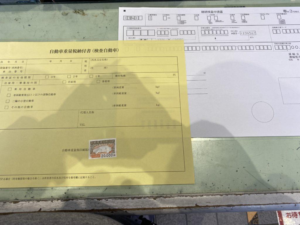 自動車重量税納付書と継続検査申請書
