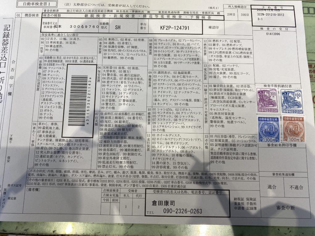 自動車検査表1(表)