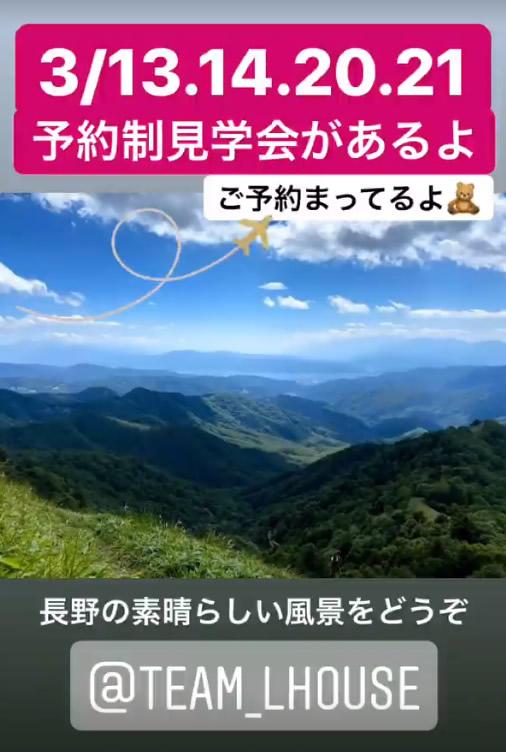 長野の景色