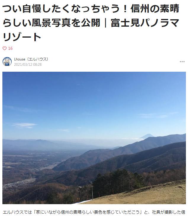 富士見パノラマリゾートnote