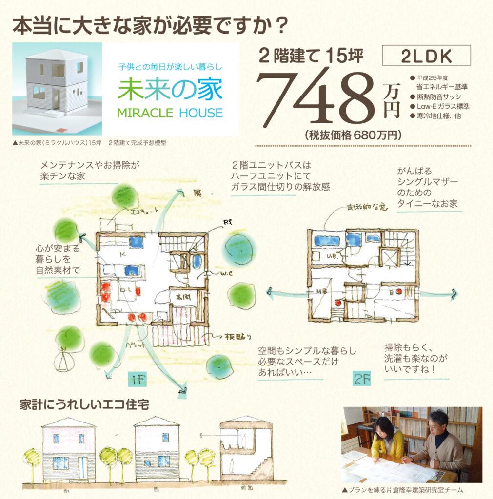 未来の家 2階建 15坪 748万円