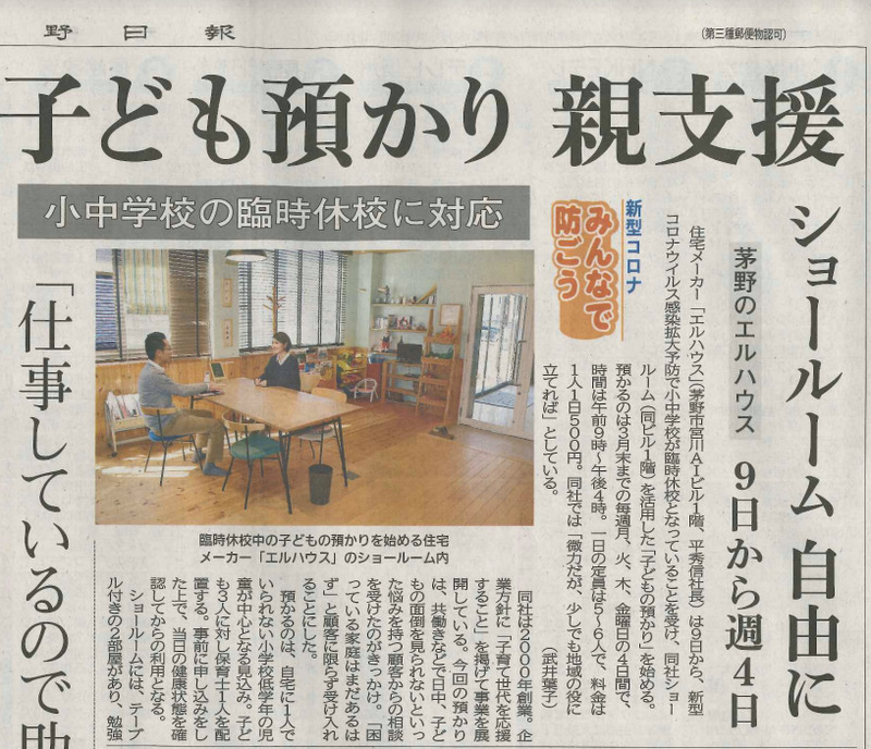 長野日報休校支援エルハウス