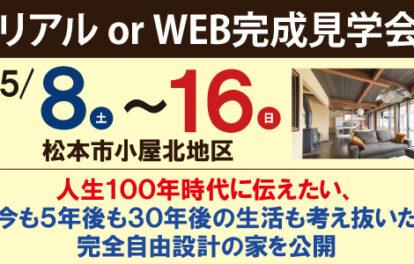 松本市小屋北地区完成見学会