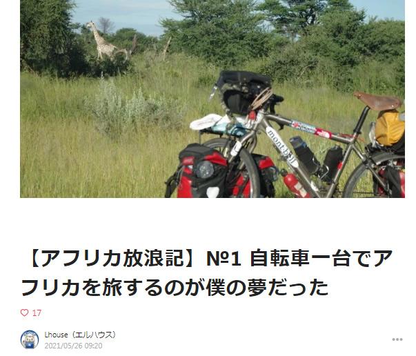 【アフリカ放浪記】№1 自転車一台でアフリカを旅するのが僕の夢だった