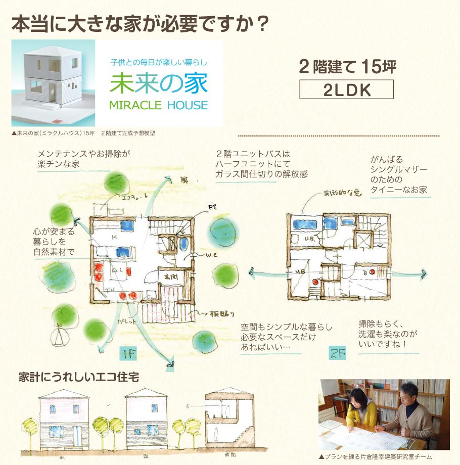 未来の家 2階建 15坪