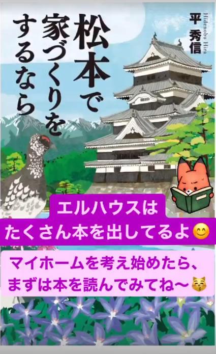 松本で家づくりをするなら